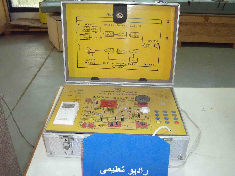 Radio Simulator